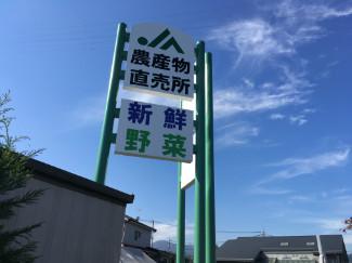 2017/11/18 あきる野市看板塗装工事
